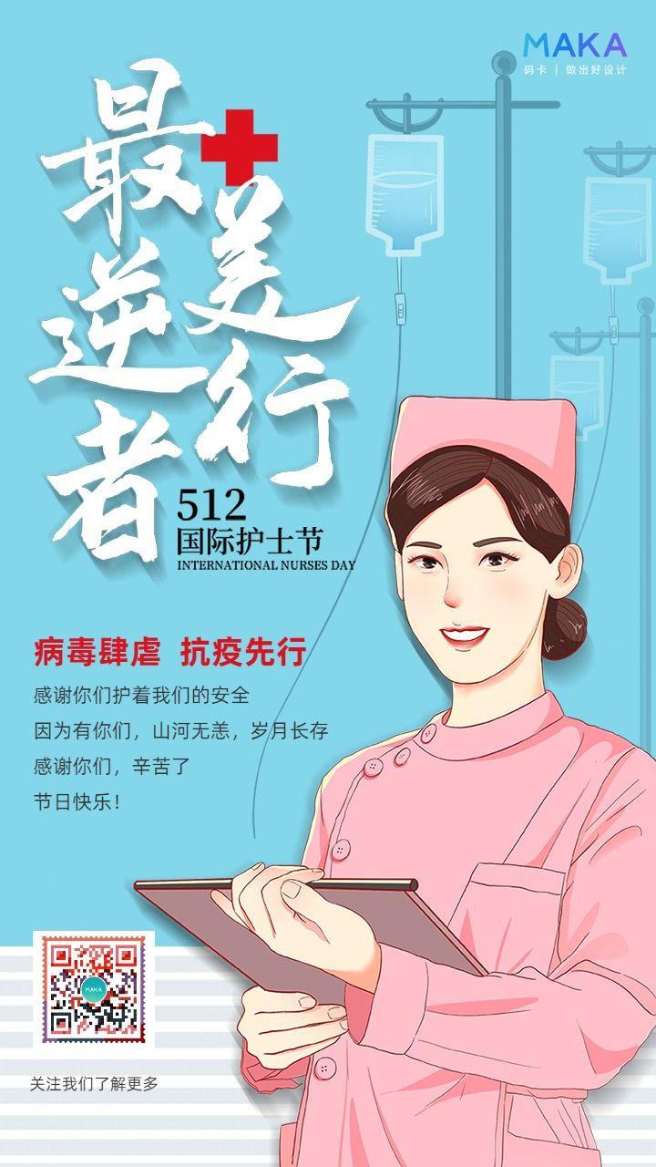 粉色卡通512国际护士节感恩祝福公益宣传手机海报