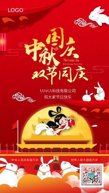 国庆庆祝华诞71周年宣传海手机报