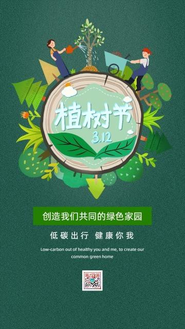 绿色清新文艺312植树节知识普及宣传海报