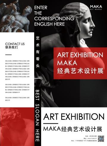 文艺清新简约艺术展览宣传DM单