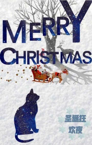蓝色简约圣诞狂欢夜促销活动打折宣传推广通用海报