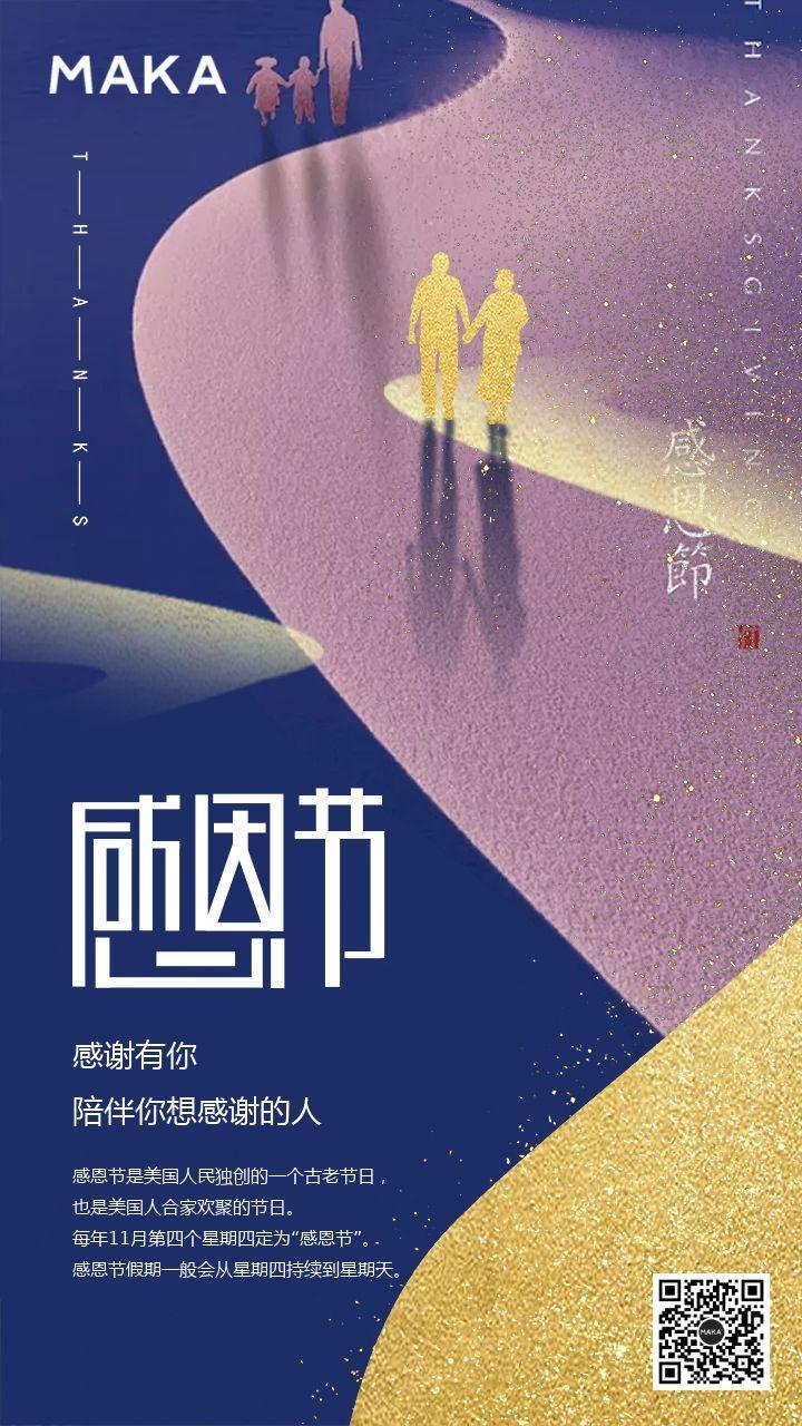 深蓝色文艺感恩节快乐感恩节节日祝福贺卡宣传手机海报