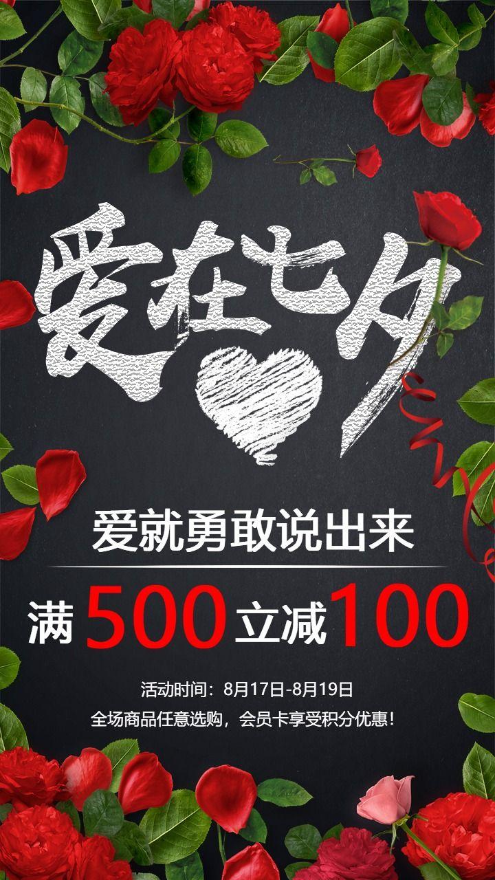 【七夕节】爱在七夕