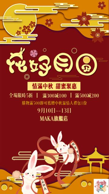 中国风红色中秋节产品促销宣传海报