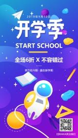 蓝色现代扁平简约新学期开学季促销宣传海报