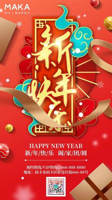 红色中国风2021牛年春节宣传海报