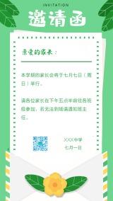 清新文艺企业通用幼儿园学校家长会通知邀请函