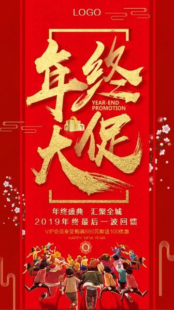 年货节新年春节小年贺卡企业宣传手机海报
