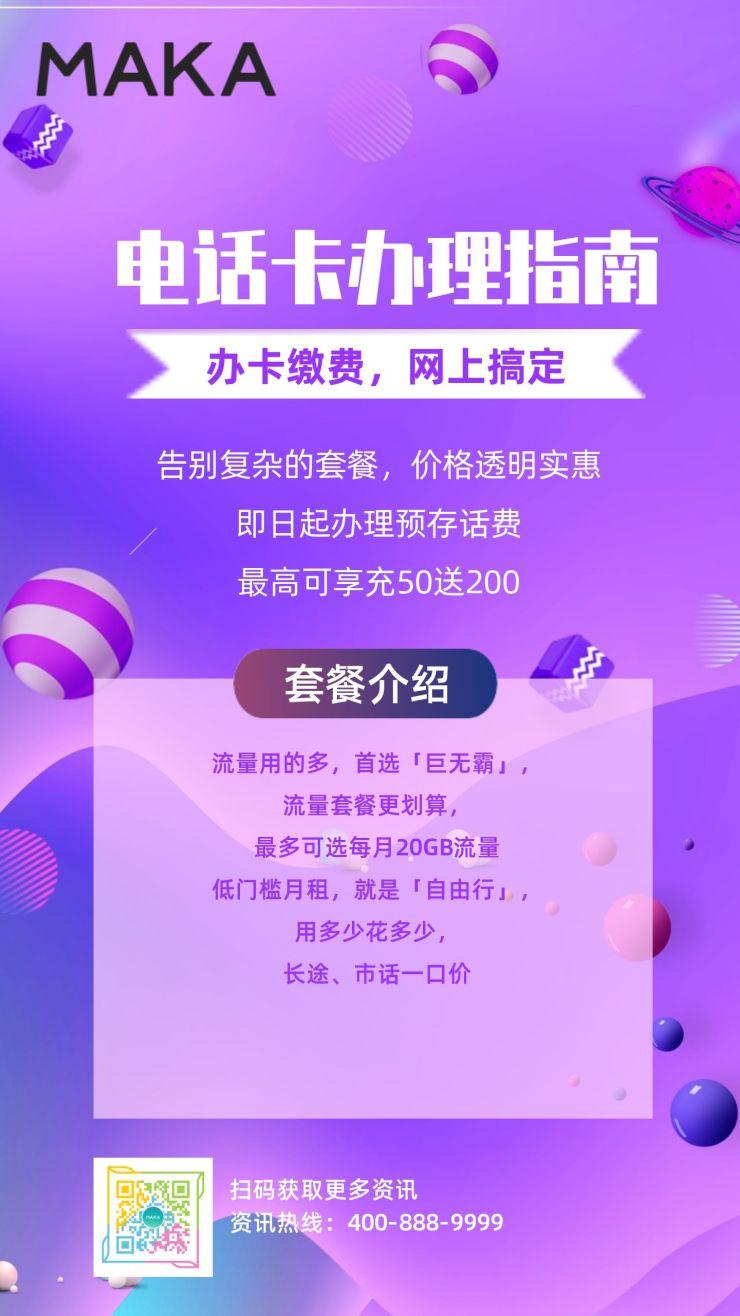 紫色调互联网电信业务办理办理指南电话卡办理宣传手机海报