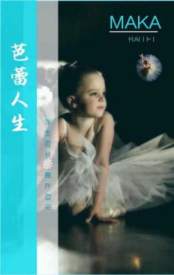 绿色文艺芭蕾舞俱乐部招生宣传H5
