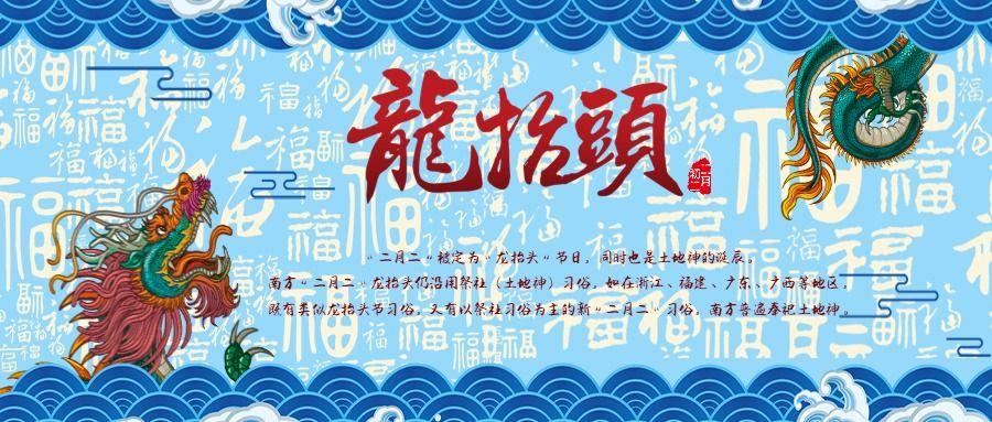 中国风古典唯美清新蓝色二月二龙抬头宣传微信公众号封面--头条