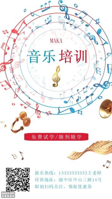 音乐/声乐暑假.寒假.艺考辅导班/培训班/招生宣传推广-浅浅设计