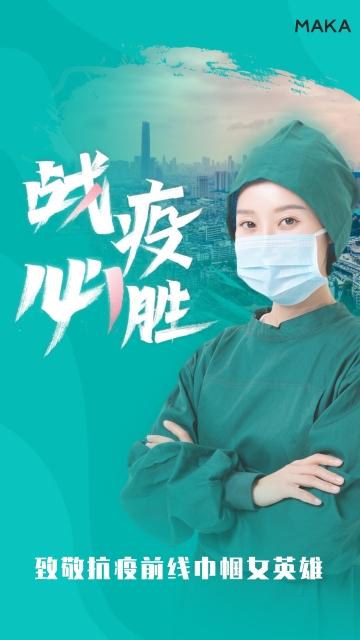 疫情致敬绿色温馨抗击疫情致敬前线人员视频模板