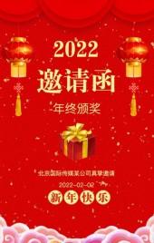 中国风古典红色新年公司企业年会邀请函H5