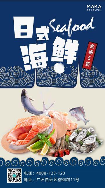 蓝色扁平日式海鲜促销活动手机海报