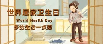 手绘风世界居家卫生日公众号首图