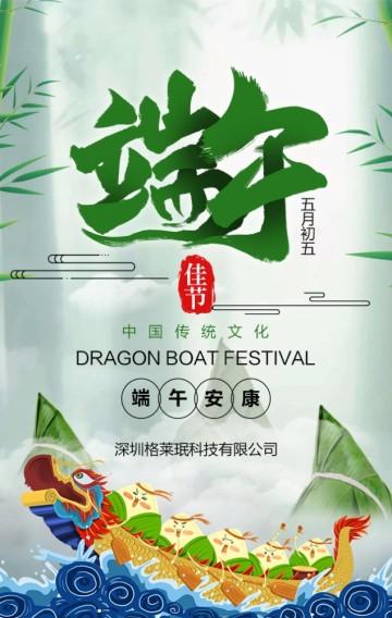 端午节中国风祝福贺卡产品宣传企业宣传H5