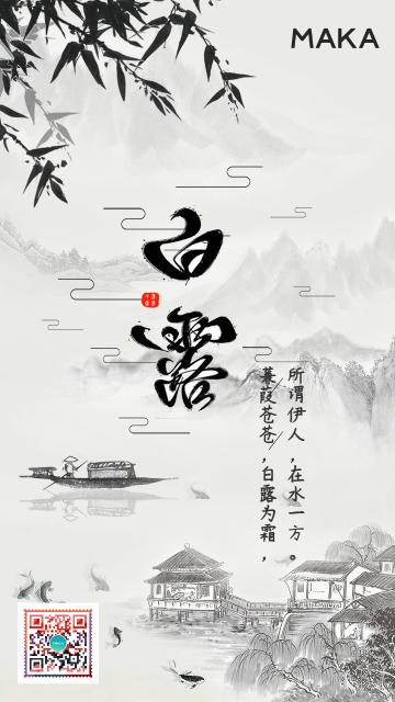 水墨中国风二十四节气之白露海报