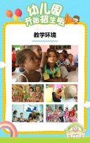 蓝色卡通幼儿园托管班招生宣传