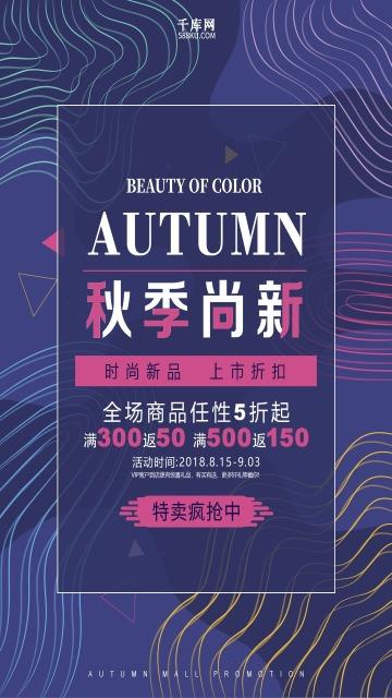时尚炫酷店铺秋季上新促销活动