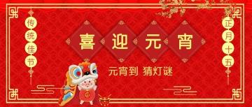 红色中国风中国传统佳节元宵祝福促销个人企业单位祝福