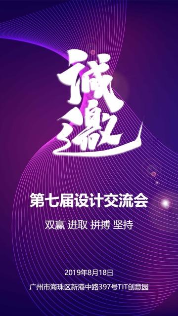 紫色炫酷事业单位会议请柬邀请函海报
