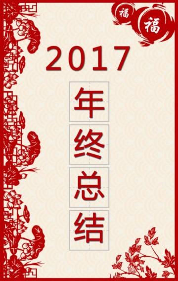 企业/公司年终总结/年终报告/红色中国风年终总结