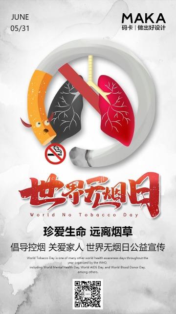 世界无烟日公益宣传手机海报模板