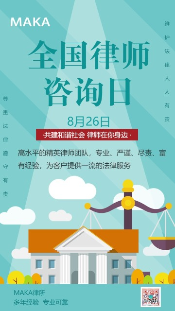 全国律师咨询日手绘风宣传海报