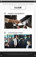黑白简约高端企业宣传册公司宣传画册H5