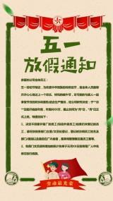 五一  劳动节  劳动最光荣  放假通知海报