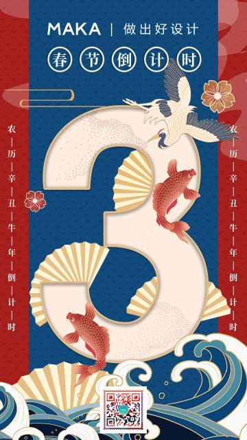 蓝色中国风2021牛年新年春节倒计时宣传海报