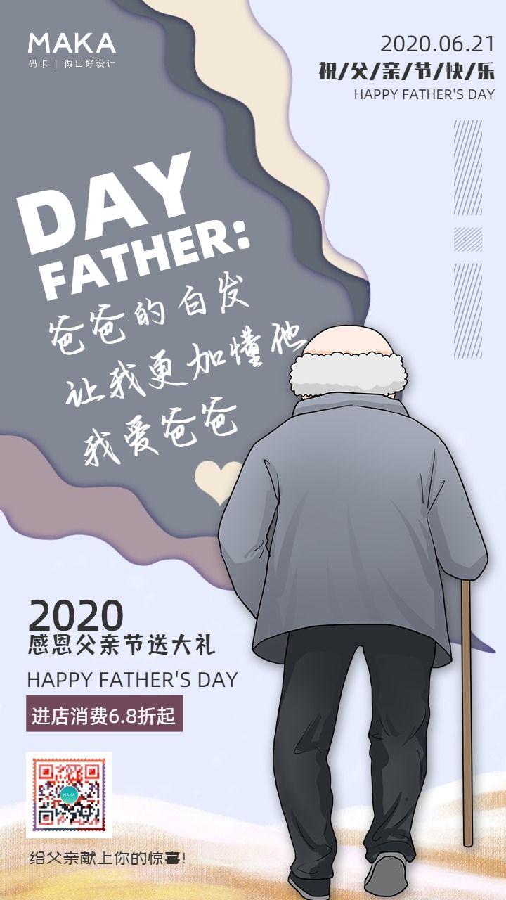 灰色简约父亲节商家促销活动手机海报