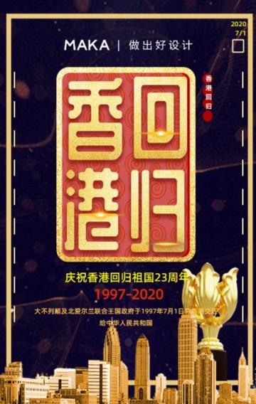 香港回归23周年宣传动态蓝色活动邀请函请帖晚会H5
