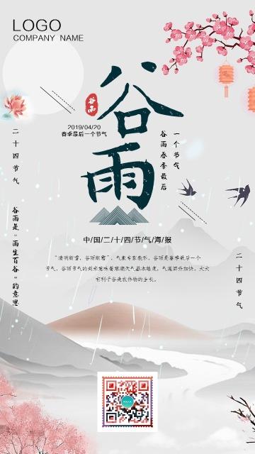 中国风绘谷雨二十四节气宣传海报