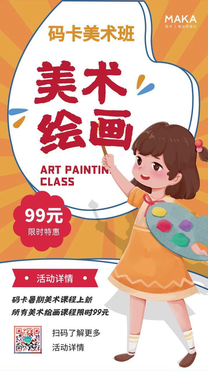 黄色简约风格美术班促销好价海报