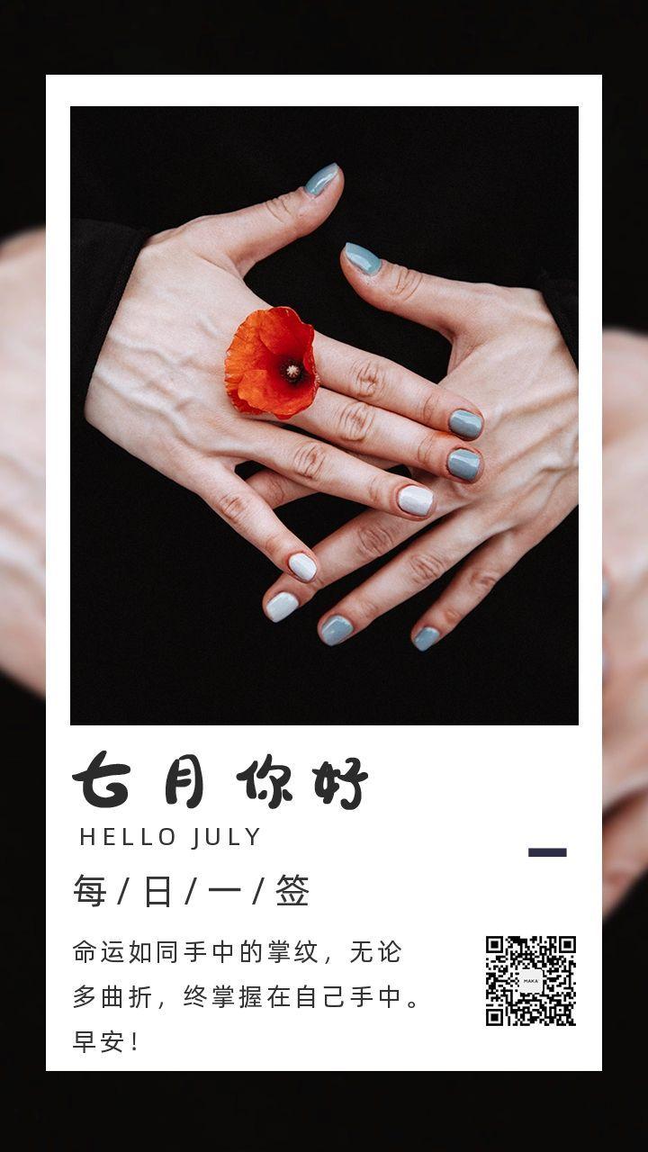 七月你好简约文艺励志7月心情早安问候日签手机版海报