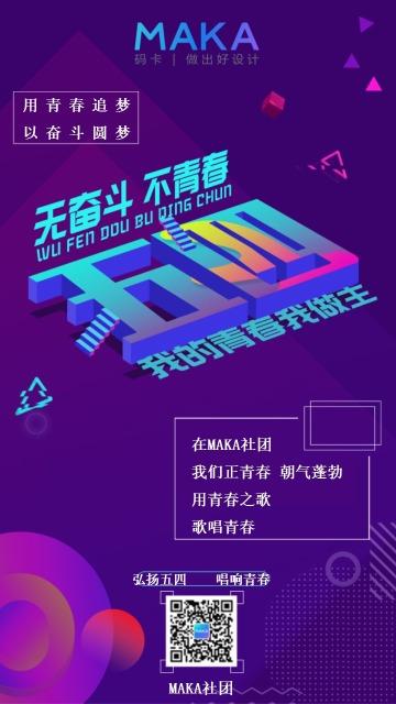 时尚炫酷五四青年节社团手机海报