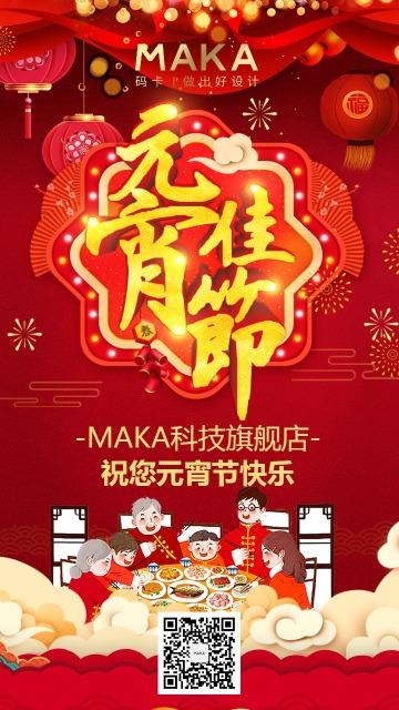 大红传统中国风元宵节祝福海报模板