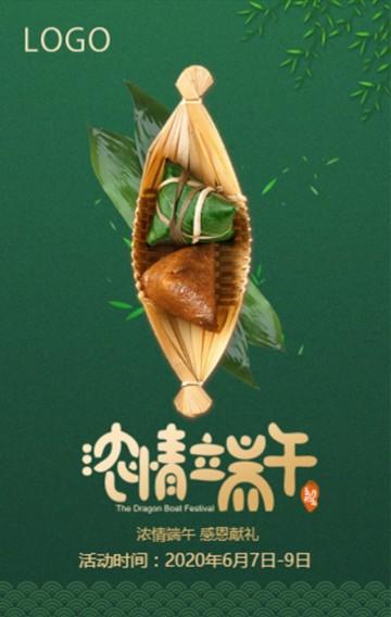 浓情端午节中国风商家促销宣传粽子礼盒促销打折H5