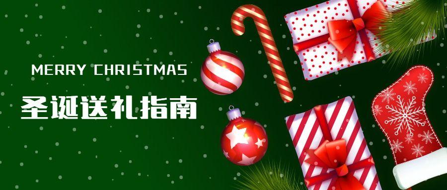 圣诞主题购物促销推广公众号封面大图