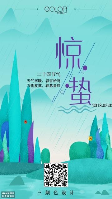 传统惊蛰二十四节气企业通用卡通手绘宣传海报(三颜色设计)
