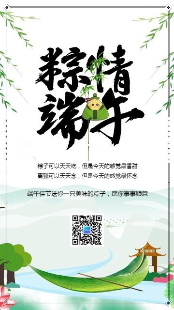中国风端午节祝福贺卡海报