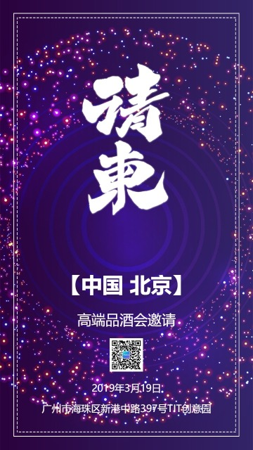 紫色浪漫唯美事业单位会议请柬邀请函海报