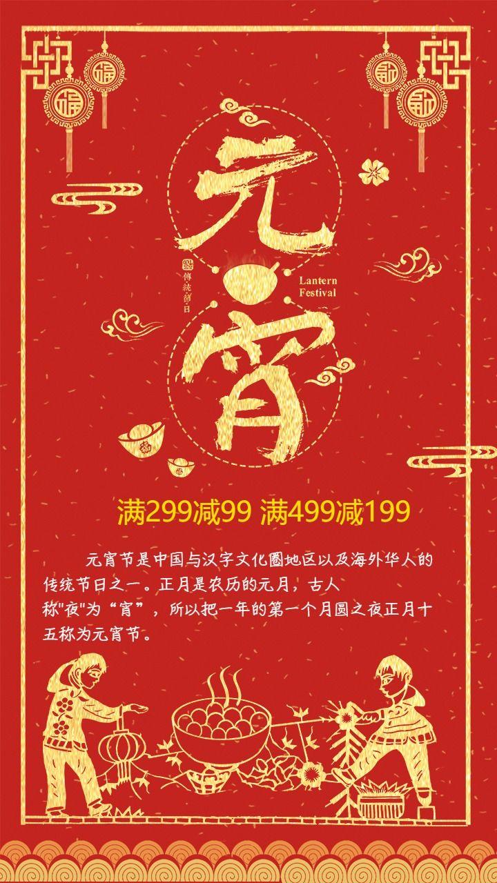 正月十五元宵节 促销打折商家活动海报/节日贺卡