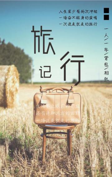 旅行!出游!旅行日记!旅行相册!