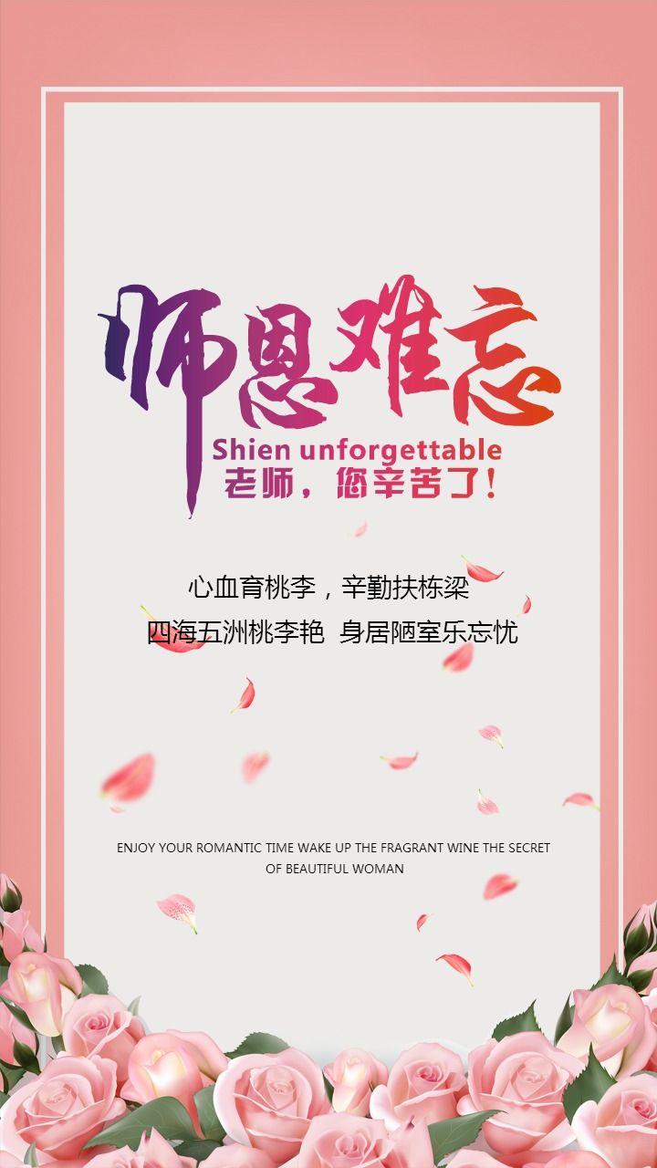 教师节快乐感恩教师节