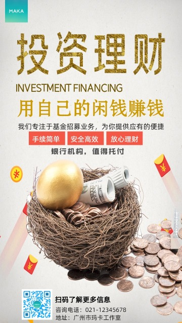 扁平简约设计风格灰色简洁大气金融理财行业投资理财基金招募促销宣传海报