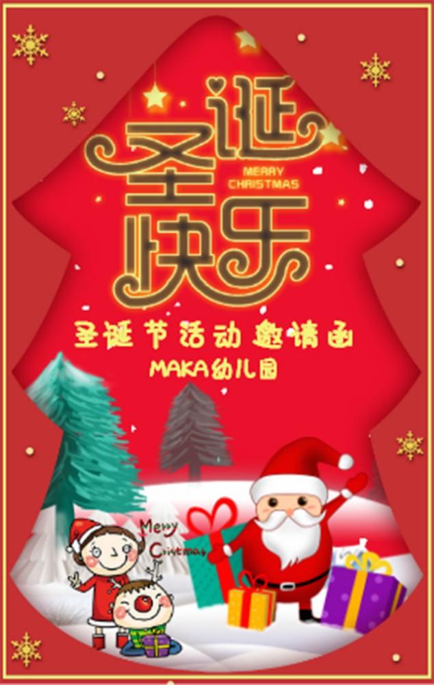 圣诞节 圣诞节贺卡 圣诞节祝福 圣诞节派对 圣诞节促销 圣诞节幼儿园亲子邀请函