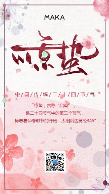 传统二十四节气浪漫风惊蛰日签宣传海报